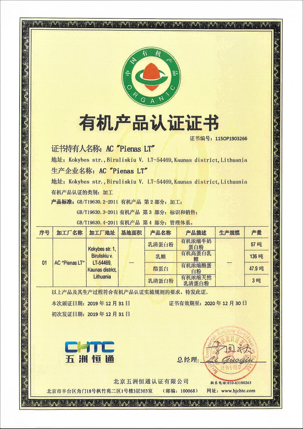 People's Republic of China certification for the BaltMilk organic products